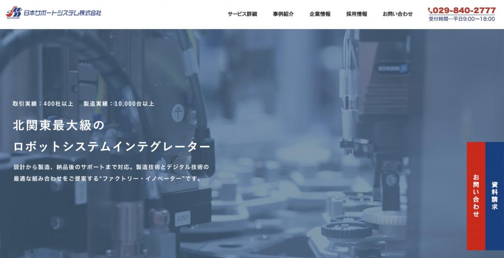 日本サポートシステム