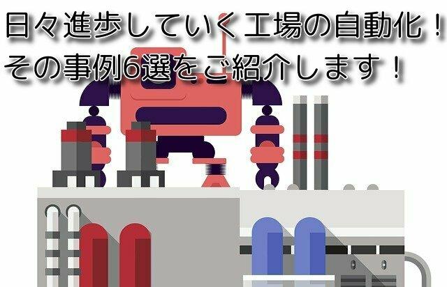 工場自動化の事例