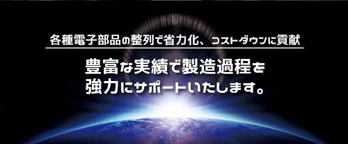 池田自動機器株式会社