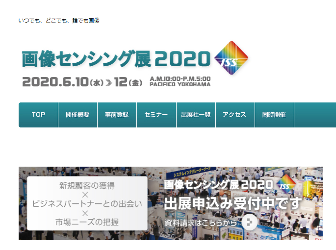 画像センシング展2020