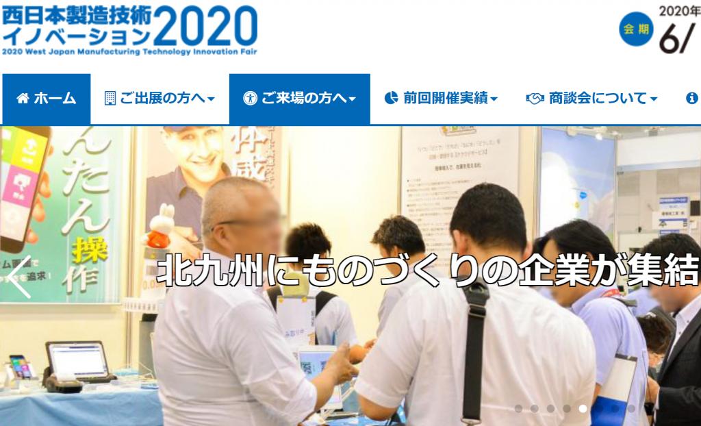 西日本製造技術イノベーション2020