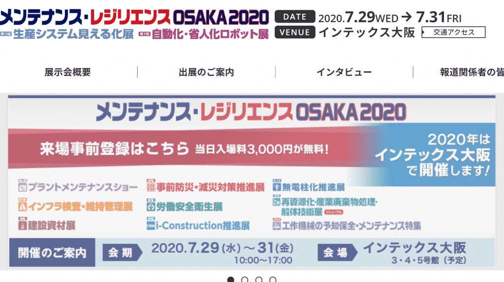 メンテナンス・レジリエンスOSAKA 2020(生産システム見える化展&自動化・省人化ロボット展)