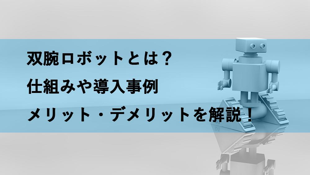 双腕ロボットとは?、仕組みや導入事例、メリット・デメリットを解説