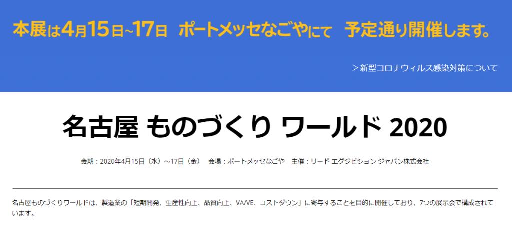 名古屋 ものづくり ワールド 2020