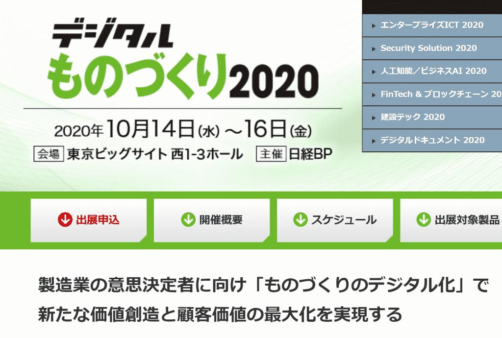 デジタルものづくり2020