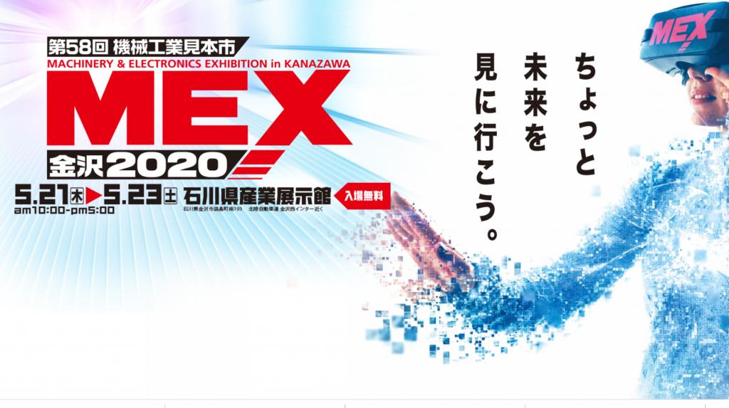 MEX金沢2020(第58回機械工業見本市金沢)