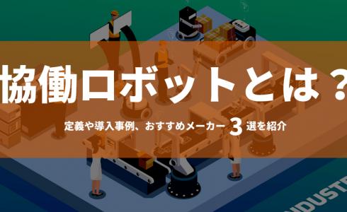 協働ロボットとは?定義や導入事例、おすすめメーカー3選を紹介