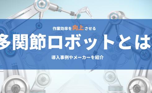 多関節ロボットとは?定義や種類、メリットとおすすめメーカー3選