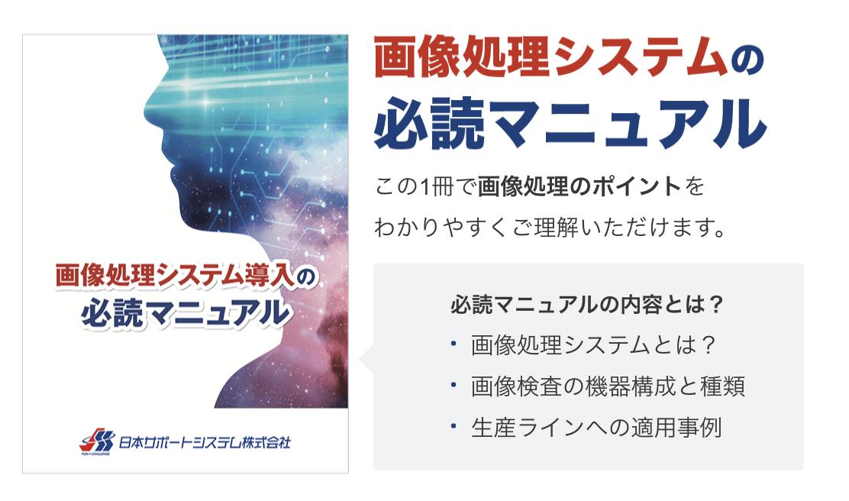 画像処理システム資料ダウンロードsample