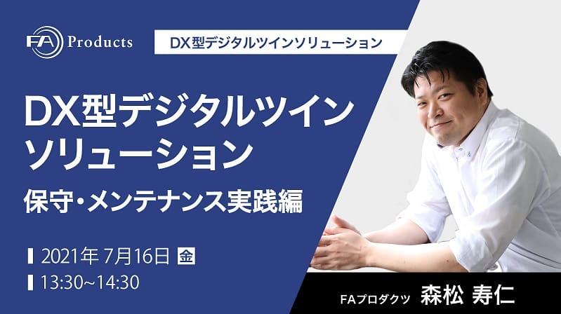 保守・メンテナンス実践編
