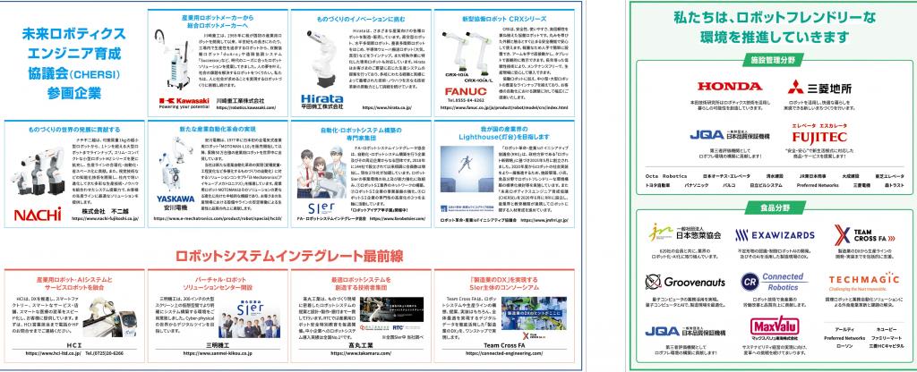 日経新聞20210709掲載広告